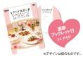 タニタ食堂(R)のしあわせレシピ DVD+BOOK~バースデー&クリスマス編~