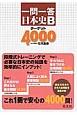 一問一答 日本史B ターゲット4000
