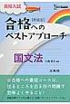 高校入試 合格へのベストアプローチ 国文法<新装版>
