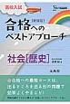 高校入試 合格へのベストアプローチ 社会[歴史]<新装版>