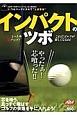インパクトのツボ 芯を喰う、真っすぐ飛ばすゴルフの快感を手に入れよう