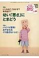 ちいさい・おおきい・よわい・つよい 特集:いじわる?ごまかす?和を乱す?幼い「悪さ」にとまどう こども・からだ・こころBOOK(89)
