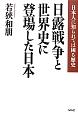 日露戦争と世界史に登場した日本 日本人に知られては困る歴史