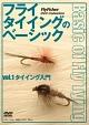フライタイイングのベーシック Vol.1