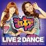 シェキラ! -リヴ・2・ダンス(DVD付)
