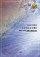 それでは、また明日 by ASIAN KUNG-FU GENERATION BAND SCORE