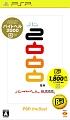 バイトヘル 2000 PSP the Best