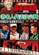 近代麻雀 Presents 麻雀最強戦2012 著名人代表決定戦 雷神編 下巻