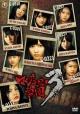 AKB48 マジすか学園3 DVD-BOX