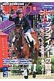 乗馬ライフ 2012.10 特集:トップライダーの競演-ロンドンオリンピック馬術競技・現地リポート (225)