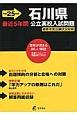 石川県 公立高校入試問題 最近5年間 平成25年