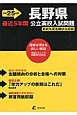 長野県 公立高校入試問題 最近5年間 平成25年