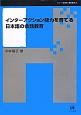 インターアクション能力を育てる日本語の会話教育