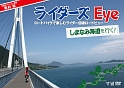 栗村修のライダーズ・アイ Vol.2 しまなみ海道を行く!~ロードバイクで楽しむライダー目線ロードビュー~