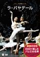 鑑賞ナビ付 DVDで楽しむバレエの世界 「ラ・バヤデール」(ミラノ・スカラ座バレエ団)