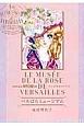 ベルばらミュージアム 40周年記念 ベルサイユのばら展 ビジュアルガイドブック