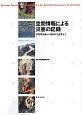 空間情報による災害の記録 伊勢湾台風から東日本大震災まで