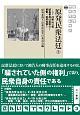 原発民衆法廷 5・20郡山公判 福島事故は犯罪だ!東電・政府有罪! (3)