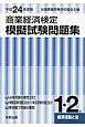 商業経済検定 模擬試験問題集 1・2級 経済活動と法 平成24年 全国商業高等学校協会主催