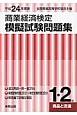 商業経済検定 模擬試験問題集 1・2級 商品と流通 平成24年 全国商業高等学校協会主催