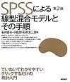 SPSSによる線型混合モデルとその手順<第2版>