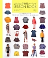 LESSON BOOK いちばんよくわかるパターンレーベルの子供服ソーイング ソーイングの基礎が作りながら学べる!