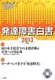 発達障害白書 2013 特集:東日本大震災での支援活動と災害への対応策
