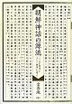 朝鮮神話の源流 「バリ公主神話」と「ダンクン神話」を巡って