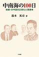 中南海の100日 秘録・日中国交正常化と周恩来