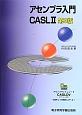 アセンブラ入門 CASL2<第3版>