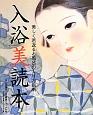 冷え取り健康ジャーナル 入浴美読本 美しく若返るお風呂の入り方指南 (51)