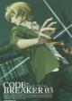 コード:ブレイカー 03<完全生産限定版>