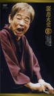 談志大全 (下) 立川談志 古典落語ライブ 2001~2007