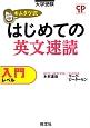 キムタツ式 はじめての英文速読 入門レベル CD付 大学受験