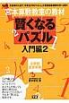賢くなるパズル 小学校全学年用 入門編(2)