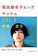 菊池亜希子ムック マッシュ 特集:男子 (2)
