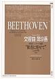 """ベートーヴェン 交響曲第9番 終楽章:シラーの頌歌""""歓喜に寄せて""""による合唱 原詩・発音カナ表記付 合唱譜:合唱混声"""