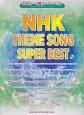 NHKテーマ曲 スーパーベスト