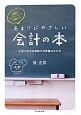 伝説のコンサルタントが教える あまりにやさしい 会計の本 小学4年生の算数で決算書はわかる