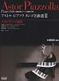 アストル・ピアソラ タンゴ名曲選 天使のタンゴ組曲 演奏会用ピアノソロ編曲で弾く(2)