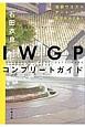 IWGP コンプリートガイド 池袋ウエストゲートパークSpecial
