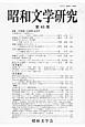 昭和文学研究 特集:〈不条理〉に対峙する文学 (65)