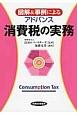 消費税の実務 図解&事例によるアドバンス
