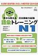 耳から覚える 日本語能力試験 語彙トレーニング N1 本試験の語彙問題に対応した練習問題12回分収録