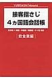 接客指さし4カ国語会話帳 飲食業編 YUBISASHI Inbound 日本語×英語・中国語・韓国語・タイ語対応
