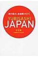 YUBISASHI JAPAN<中国語版> 旅の指さし会話帳mini