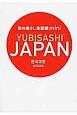 YUBISASHI JAPAN<韓国語版> 旅の指さし会話帳mini