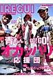 IREGUI 関西青物IREGUI最前線 青もんGO!GO!熱狂!!オカッパリ応援団