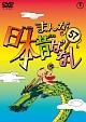 まんが日本昔ばなしDVD第57巻