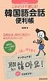 韓国語会話便利帳 これだけで通じる! 日常生活・旅行に役立つかんたんフレーズ